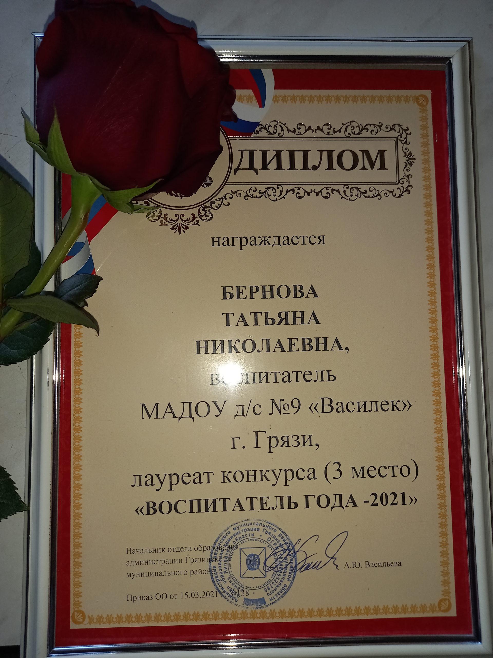 диплом ВОСПИТАТЕЛЬ ГОДА БЕРНОВА Т.Н.